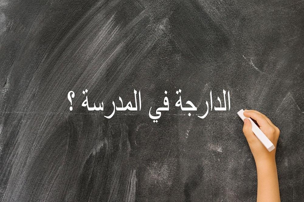 5 livres pour apprendre le Darija (arabe dialectal marocain)